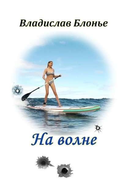 На волне - Владислав Блонье
