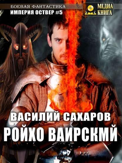 Ройхо Ваирский - Василий Сахаров