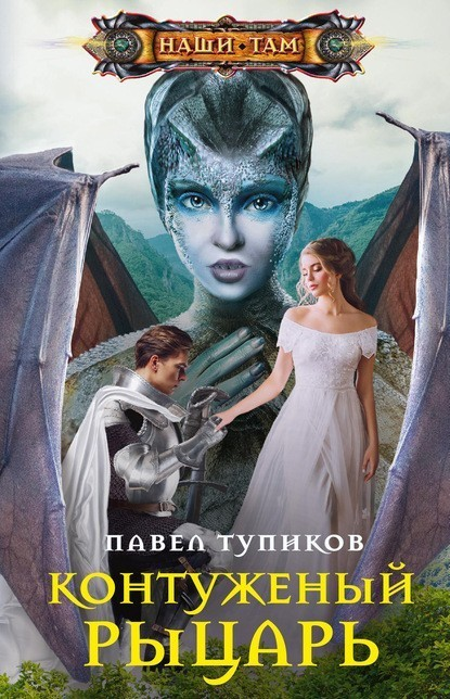 Контуженый рыцарь - Павел Тупиков