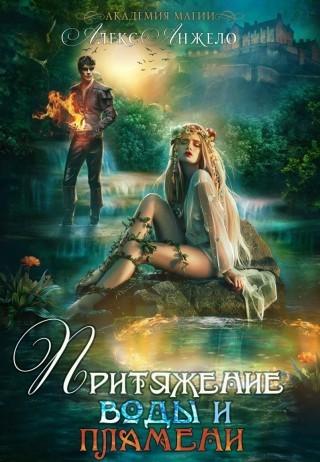 Академия магии. Притяжение воды и пламени - Алекс Анжело
