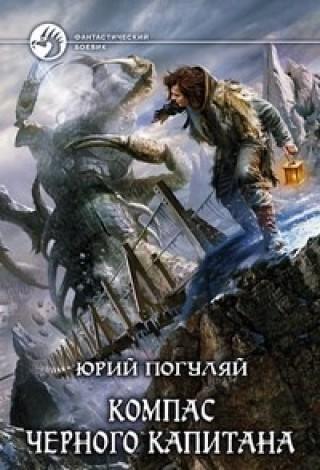 Компас чёрного капитана - Юрий Погуляй