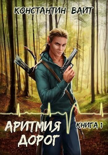Аритмия дорог. Книга 1 - Константин Вайт