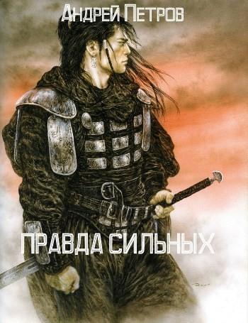 Правда сильных - Андрей Петров