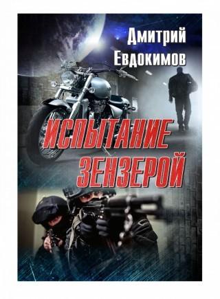 Испытание Зензерой - Дмитрий Евдокимов