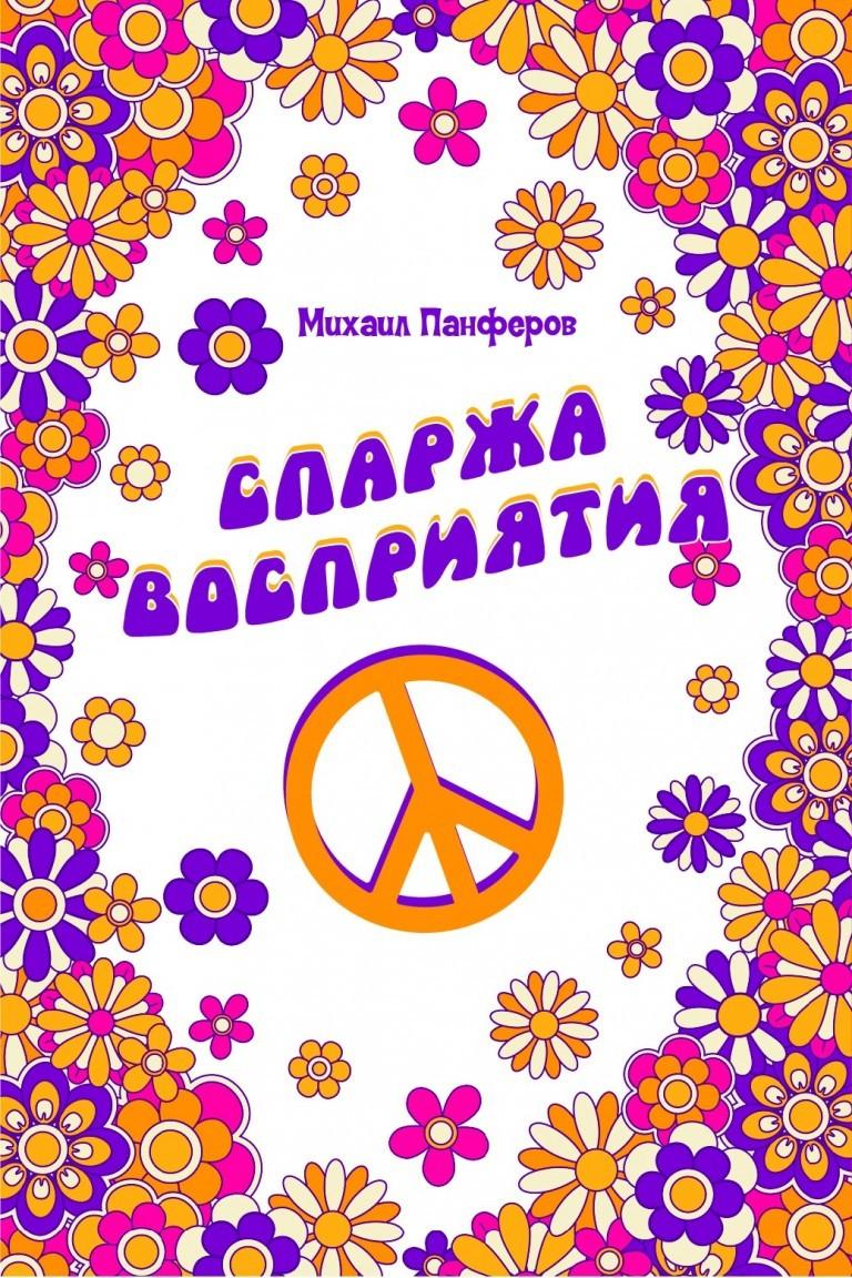 Спаржа восприятия - Панферов Михаил Вячеславович