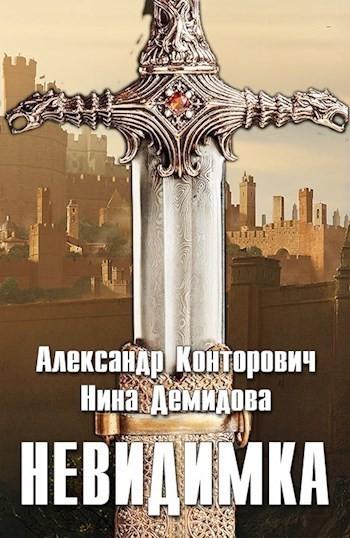 Невидимка - Александр Конторович