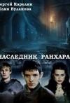 Венец Ранхара - Сергей Карелин