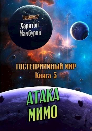 Книга пятая Атака мимо - Мамбурин Харитон Байконурович