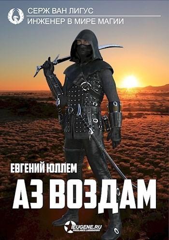 Аз воздам - Евгений Юллем