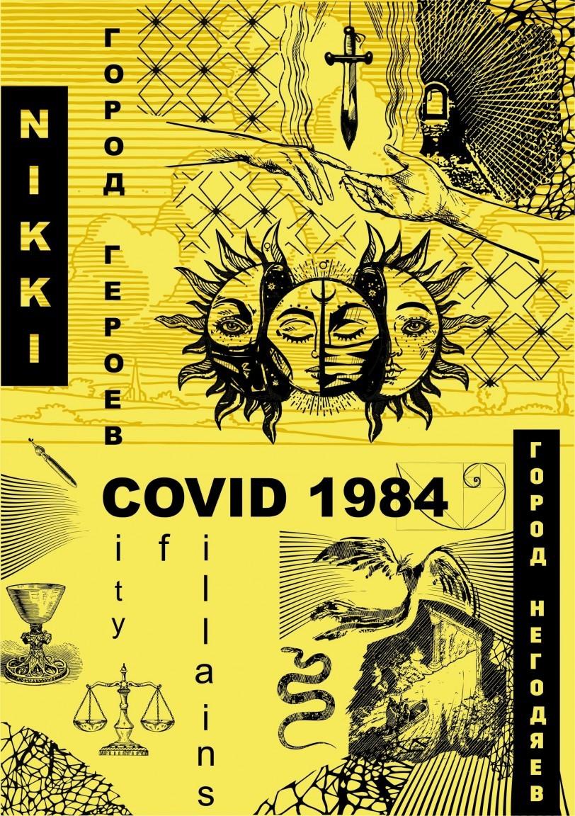 Город негодяев C.O.V. ID1984 - Nikki
