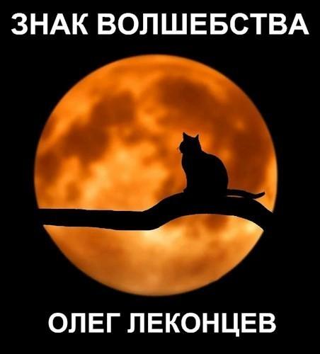 ЗНАК ВОЛШЕБСТВА - Леконцев Олег