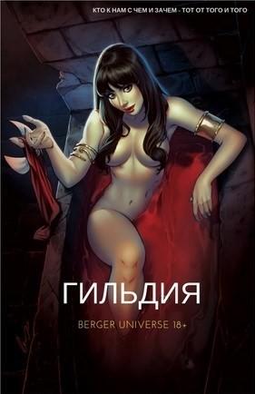 Гильдия. (Том 1) - Евгений Бергер