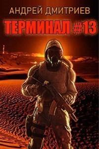 Терминал #13 - Андрей Дмитриев