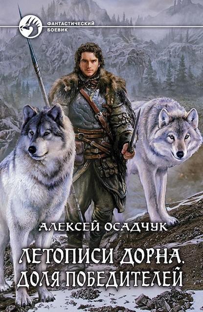 Летописи Дорна. Доля победителей - Алексей Осадчук