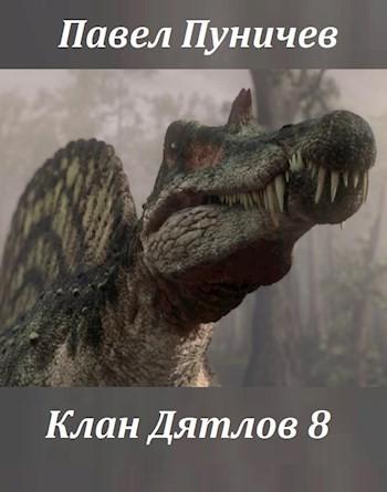 Клан Дятлов 8 - Павел Пуничев