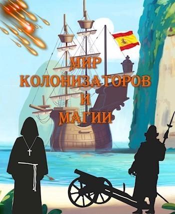 Морская инквизиция: Мир колонизаторов и магии. - Алексей Птица
