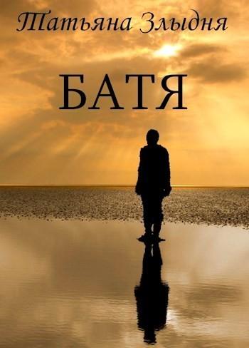 Батя - Татьяна Злыдня