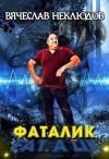 Фаталик - Вячеслав Неклюдов