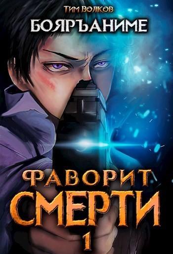 Фаворит смерти (бояръаниме) - Тим Волков