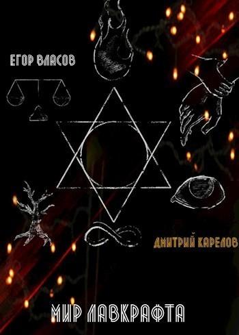 Мир Лавкрафта - Егор Власов
