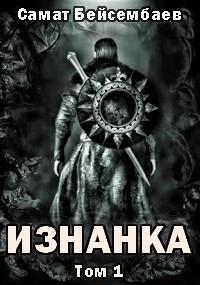Изнанка. Том 1. - Бейсембаев Самат, Попаданцы в магические миры