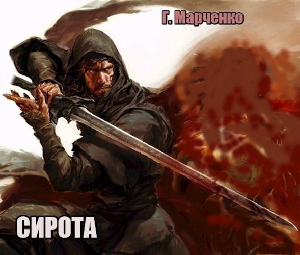 СИРОТА - Геннадий Марченко