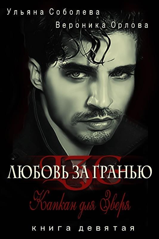 Капкан для зверя - Ульяна Соболева