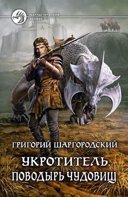 Укротитель. Поводырь чудовищ - Григорий Шаргородский