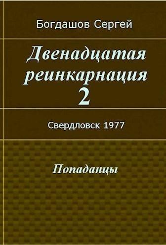 Двенадцатая реинкарнация 2. Свердловск 1977 - Богдашов Сергей