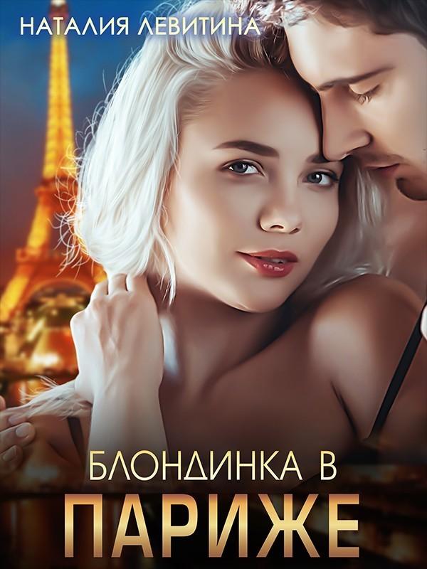 Блондинка в Париже - Наталия Левитина