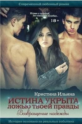 Истина укрыта ложью твоей правды: возвращение надежды - Виктория Дёмина