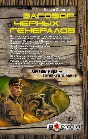 Заговор черных генералов - Вадим Хлыстов