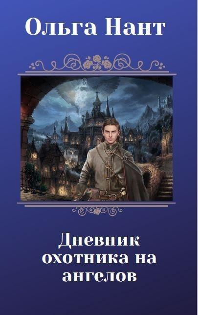 Дневник охотника на ангелов - часть первая - Ольга Нант
