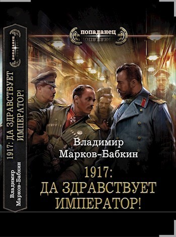 1917: Да здравствует Император! - Владимир Марков-Бабкин