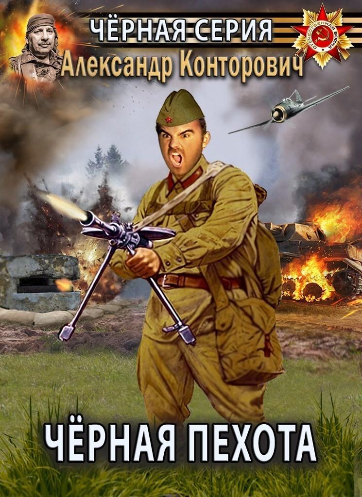 Черная пехота - Александр Конторович