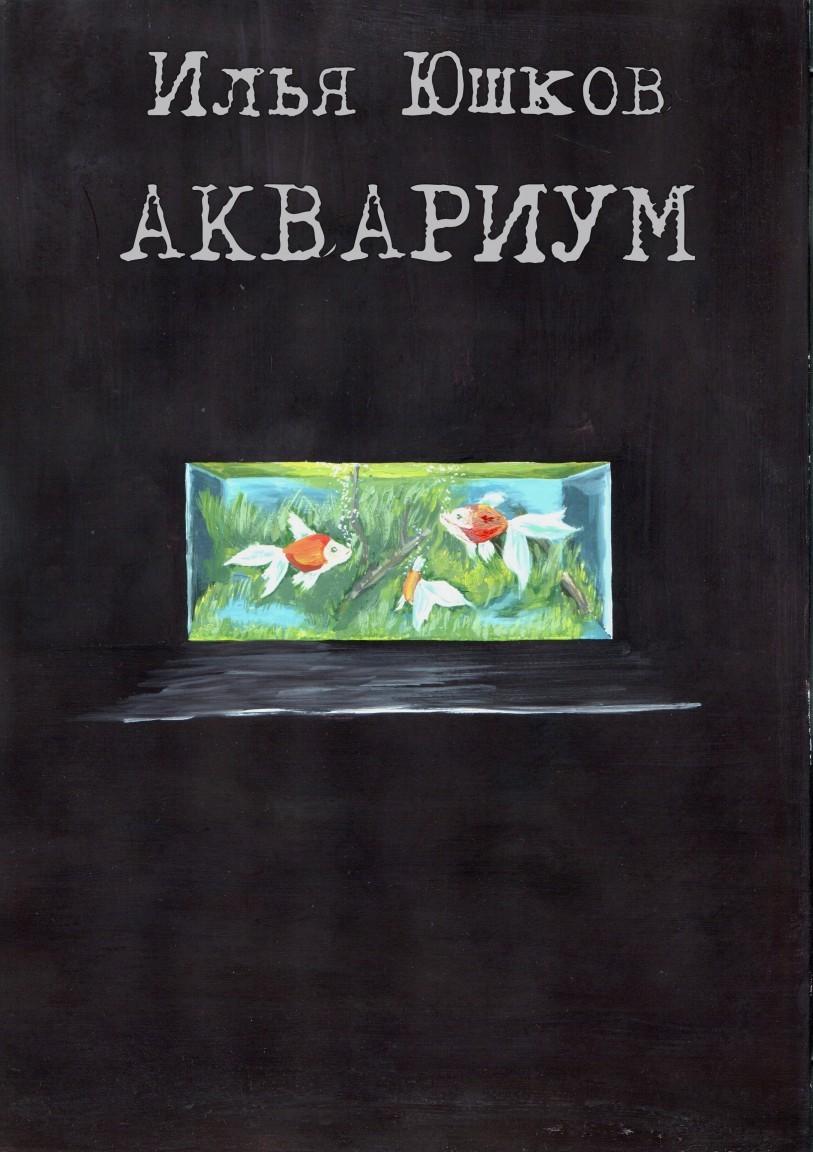 Аквариум - Илья Юшков