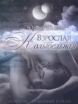 Взрослая колыбельная - Юлия Шолох
