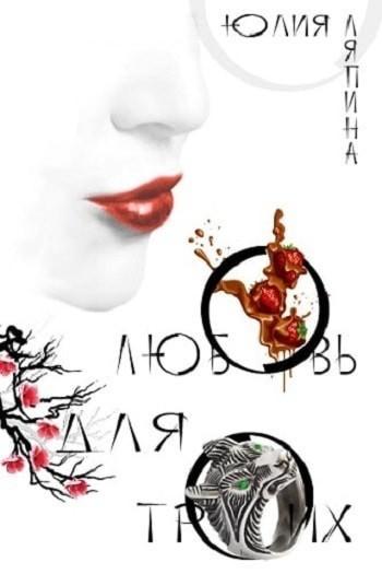 Любовь для троих - Yulia Lyapina