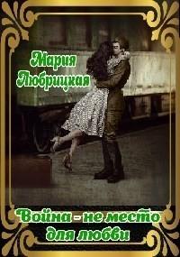 Война - не место для любви - Любрицкая Мария