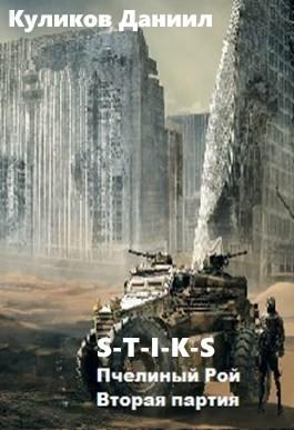 S-T-I-K-S. Пчелиный Рой 2. Вторая партия - Куликов Даниил Сергеевич