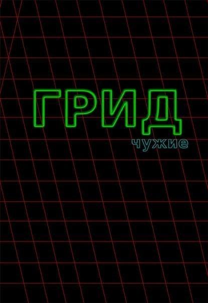 ГРИД. Чужие - Александр Тайгар