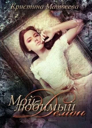 Мой любимый демон - Кристина Матвеева