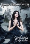 Тайны темного мира - Алёна Орлова
