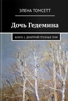 Дочь Гедемина - Элена Томсетт