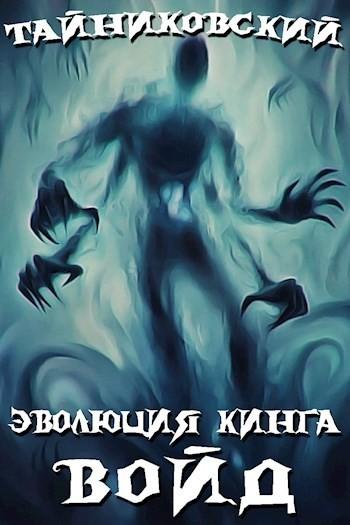 Эволюция Кинга. Войд(I) - Тайниковский