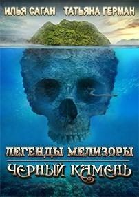 Легенды Мелизоры. Черный Камень - Саган Илья