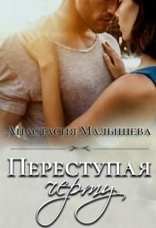 Переступая черту - Анастасия Малышева