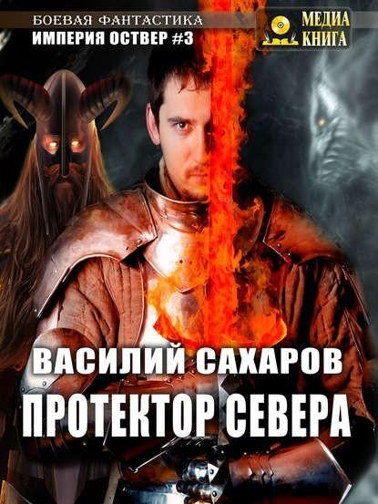 Протектор севера - Василий Сахаров