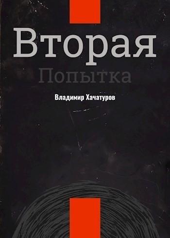 Вторая попытка - Vladimir Khachaturov