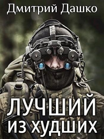 Лучший из худших - Дмитрий Дашко